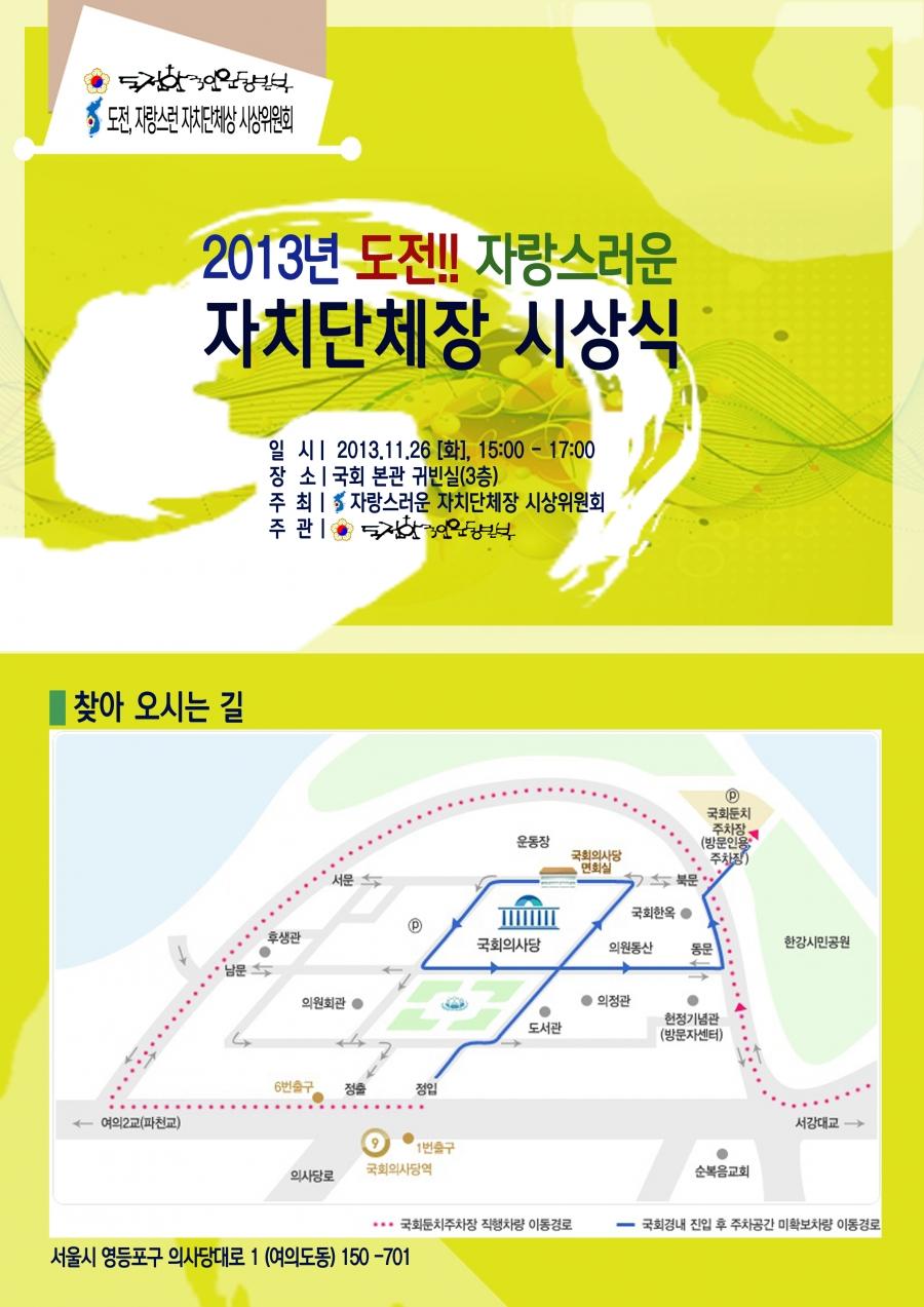 도전한국인운동본부,자랑스러운자치단체장시상식,자치단체장시상식